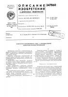 Патент 347860 Генератор переменного тока с тороидальной обмоткой подмагничивания