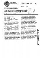 Патент 1056101 Цифровая геоакустическая станция