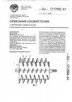 Патент 1717003 Измельчающий барабан