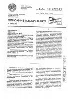 Патент 1817752 Пресс для прессования сыпучих материалов