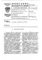 Патент 610648 Манипулятор для сварки