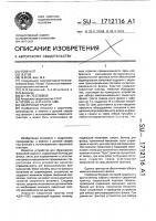Патент 1712116 Сварочный трактор