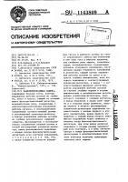 Патент 1143809 Кабелеизвлекающая машина