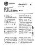 Патент 1539701 Способ объемной сейсморазведки