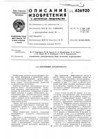 Патент 436920 Объемный электронасос