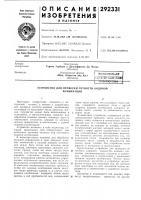 Патент 292331 Папптно-ггхнг^еокаявсесоюзнаяi
