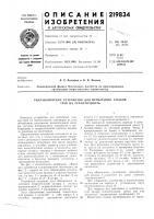 Патент 219834 Гидравлическое устройство для испытания стыков труб на герметичность