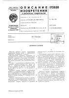 Патент 173520 Дробилка кормов