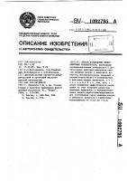Патент 1092795 Способ разделения медно-цинковых концентратов
