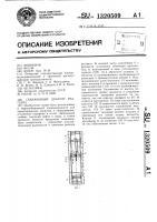 Патент 1320509 Скважинный дозатор реагента