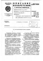 Патент 997066 Фотоэлектрический датчик положения