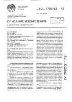 Патент 1702162 Устройство для контроля шатунов
