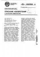 Патент 1068960 Устройство для тревожной сигнализации