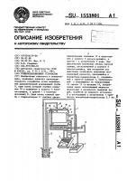 Патент 1553801 Гелиоводоподъемное устройство