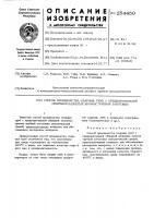 Патент 254450 Способ производства сварных труб с предварительной обдувкой нагретых кромок трубной заготовки