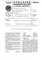 Патент 905080 Состав для огнебиозащиты древесины