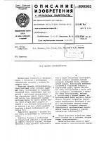 Патент 890305 Ударник сейсмовибратора