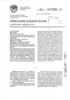 Патент 1677585 Устройство для определения твердости абразивного инструмента