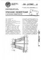 Патент 1177637 Роторный пленочно-контактный теплообменник