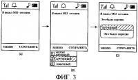 Патент 2402065 Способ и аппарат для изменения размера шрифта сообщения в терминале мобильной связи