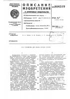 Патент 804319 Устройство для сварки плоских трубок