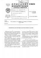 Патент 378435 Патент ссср  378435