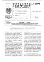 Патент 522978 Способ проверки эффективности тормозных средств железнодорожного подвижного состава