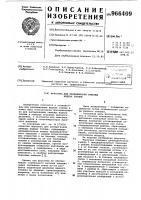 Патент 966409 Форсунка для распыливания тяжелых жидких топлив