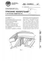 Патент 1234915 Магнитопровод электрической машины