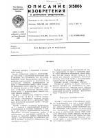 Патент 315806 Патент ссср  315806