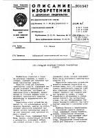 Патент 931547 Стенд для испытания тормозов транспортных средств
