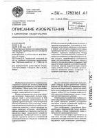 "Патент 1783161 ""скважинная штанговая насосная установка ""тандем-1шс б.м.рылова"""