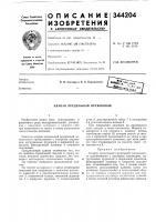 Патент 344204 Клапан предельный пружинный