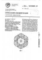 Патент 1674322 Многополюсный ротор электрической машины
