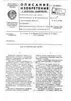 Патент 614921 Устройство для сварки