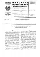 Патент 669322 Секция лентопротяжного тракта для баков проявочных машин