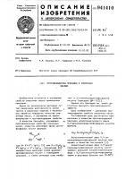 Патент 941410 Противозадирная присадка к смазочным маслам