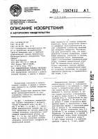 Патент 1587412 Измерительная головка твердомера с автоматической установкой нуля