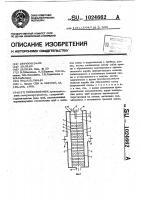 Патент 1024662 Теплообменник