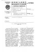 Патент 747663 Устройство для сварки неповоротных стыков труб