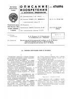 Патент 476896 Способ флотации угля и графита