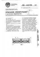 Патент 1428799 Противофильтрационное покрытие