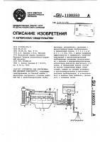 Патент 1100353 Устройство для обеспыливания дорожной поверхности