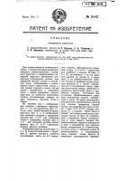 Патент 9843 Столярный верстак