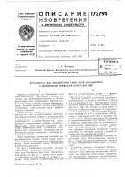 Патент 173794 Патент ссср  173794