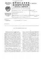 Патент 603128 Управляемый компандер