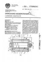 Патент 1776963 Теплообменный аппарат