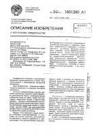Патент 1601260 Способ промывки сульфатной целлюлозы