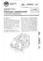 Патент 1540721 Измельчающий аппарат