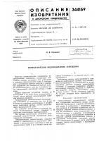 Патент 344169 Патент ссср  344169